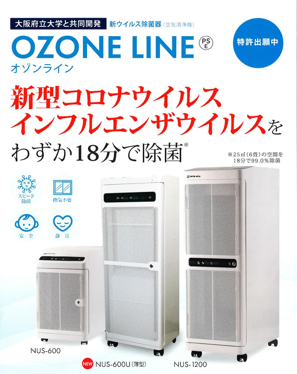 オゾンライン